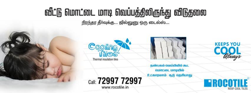 Rocotile Industries Pvt.Ltd - Terrace Cool Tile Manufacturer, Wholesale in Chennai